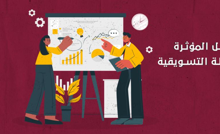 العوامل المؤثرة على الخطة التسويقية